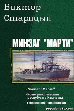 Виктор Старицын. Трилогия. Минзаг Марти