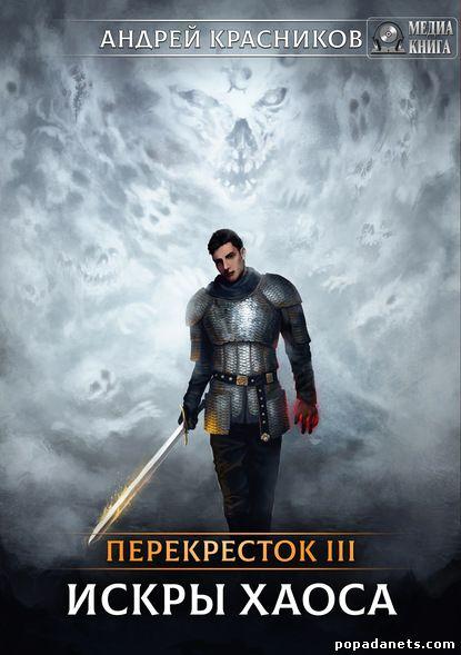 Андрей Красников. Перекресток 3. Искры хаоса