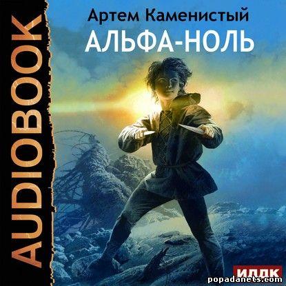 Артем Каменистый. Альфа-ноль. Аудио