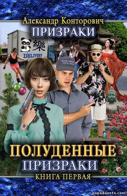 Александр Конторович. Полуденные призраки