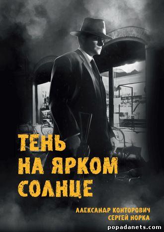 Александр Конторович. Тень на ярком солнце