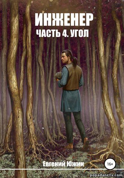 Евгений Южин. Инженер. Часть 4. Угол