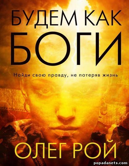 Олег Рой. Будем как боги