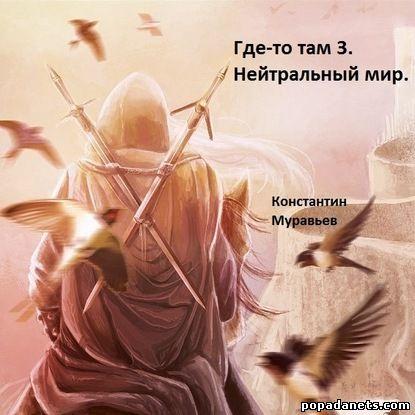 Константин Муравьев. Нейтральные миры. Где-то там 3. Аудио