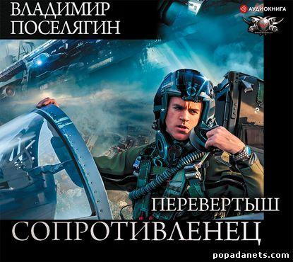 Владимир Поселягин. Перевертыш. Сопротивленец 3. Аудио