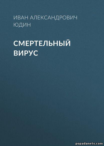 Иван Юдин. Смертельный вирус