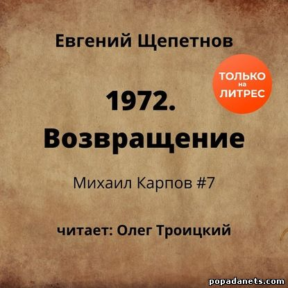 Евгений Щепетнов. 1972. Возвращение. Михаил Карпов 7. Аудио