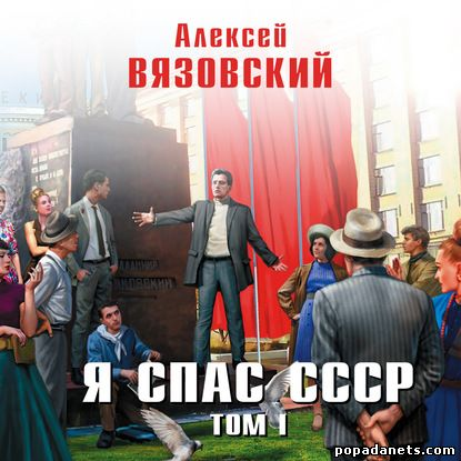 Алексей Вязовский. Я спас СССР. Том I. Аудио
