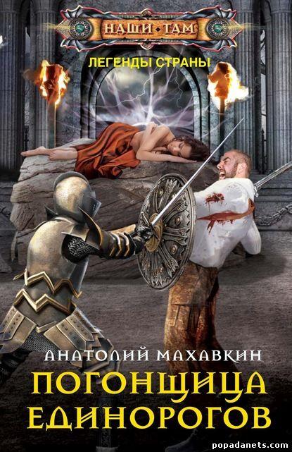 Анатолий Махавкин. Погонщица единорогов