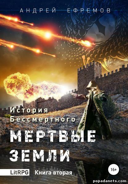 Андрей Ефремов. История Бессмертного 2