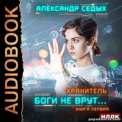 Александр Седых. Хранитель 1. Боги не врут… Аудио