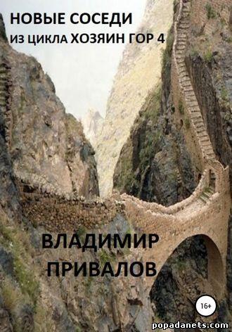 Владимир Привалов. Новые соседи. Хозяин Гор 4