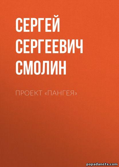 Сергей Смолин. Проект «Пангея»