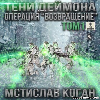 Мстислав Коган. Операция «Возвращение». Том 1. Тени Деймона 2. Аудио