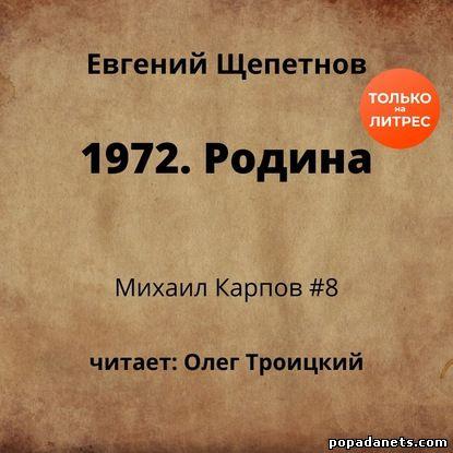 Евгений Щепетнов. 1972. Родина. Михаил Карпов 8. Аудио