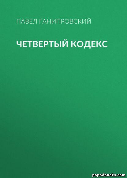 Павел Ганипровский. Четвертый кодекс