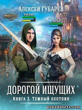 Алексей Губарев. Темный охотник. Дорогой Ищущих 3