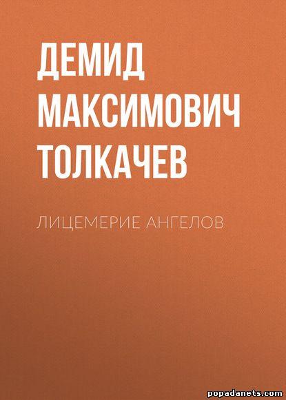 Демид Толкачев. Лицемерие ангелов