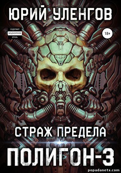 Юрий Уленгов. Полигон 3. Страж Предела
