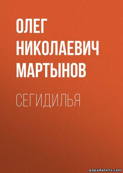 Олег Мартынов. Сегидилья