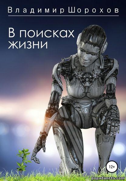 Владимир Шорохов. В поисках жизни
