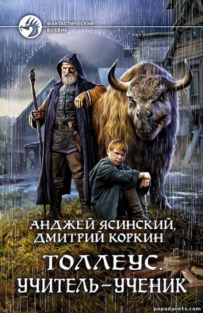 Анджей Ясинский, Дмитрий Коркин. Толлеус. Учитель — ученик