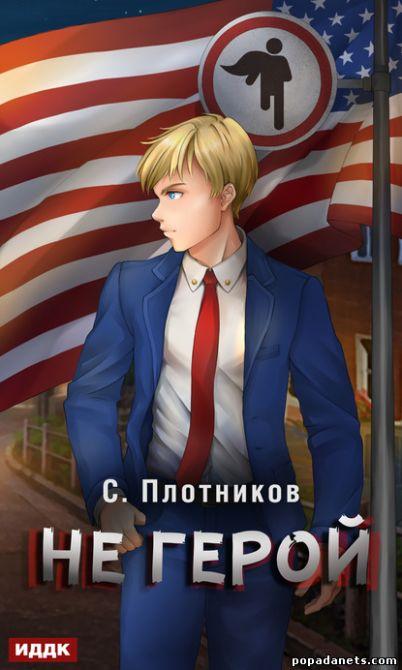 Сергей Плотников. Не герой. Наездник 3