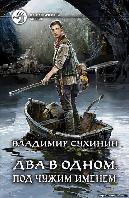 Владимир Сухинин. Два в одном. Под чужим именем