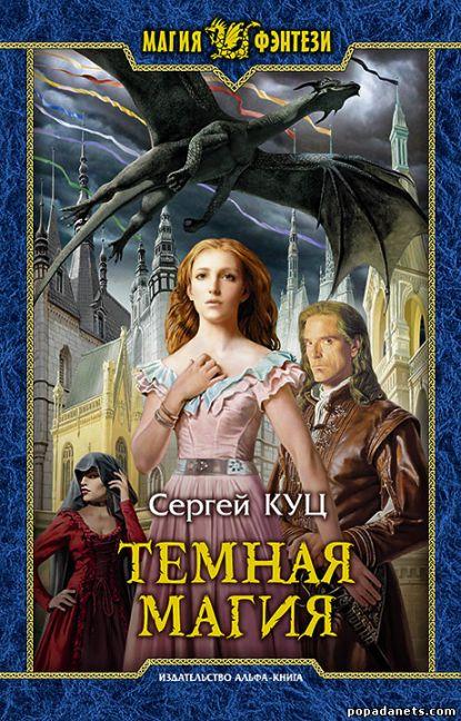 Сергей Куц. Темная магия