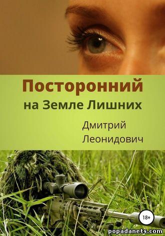 Дмитрий Леонидович. Посторонний на Земле Лишних
