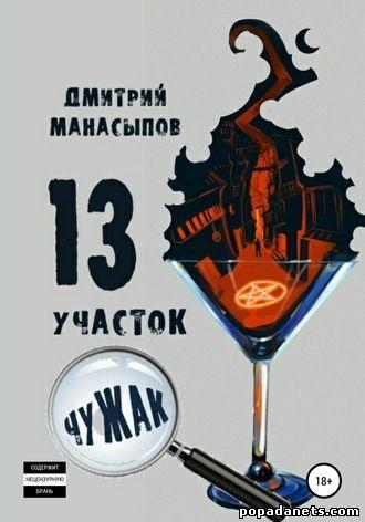 Дмитрий Манасыпов. 13 участок. Чужак