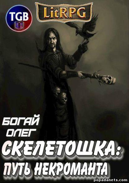 Олег Богай. Скелетошка. Путь некроманта