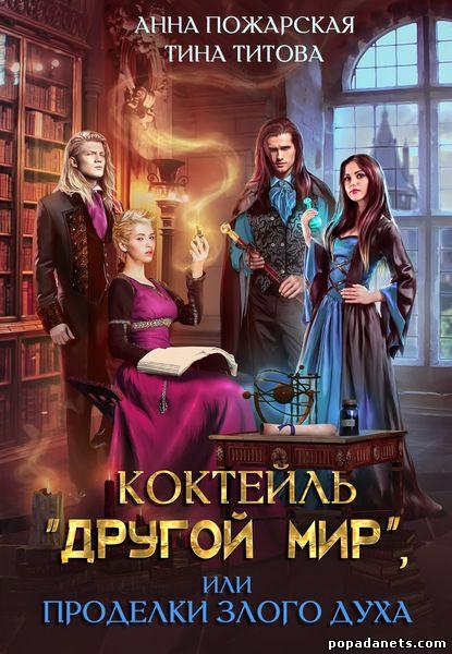 Тина Титова, Анна Пожарская. Коктейль «Другой мир»