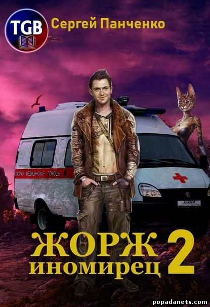 Сергей Панченко. Жорж-иномирец 2