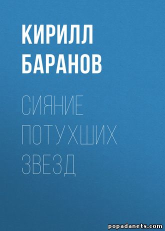 Кирилл Баранов. Сияние потухших звезд