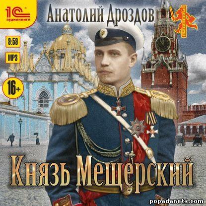 Анатолий Дроздов. Князь Мещерский. Зауряд-врач 3. Аудио