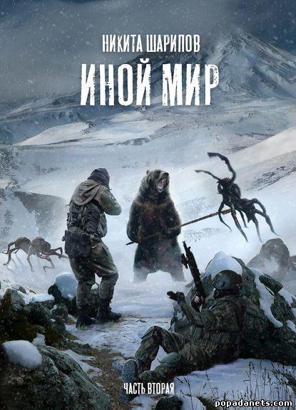 Никита Шарипов. Иной мир. Часть вторая