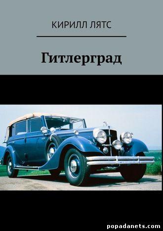 Кирилл Лятс. Гитлерград