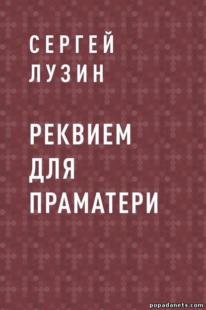 Сергей Лузин. Реквием для Праматери