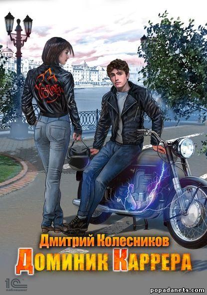 Дмитрий Колесников. Доминик Каррера
