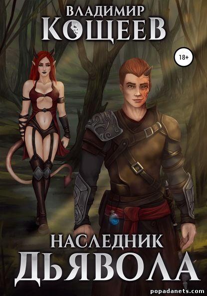 Владимир Кощеев. Наследник дьявола