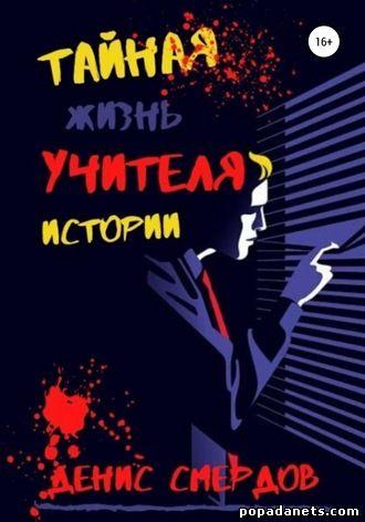Денис Смердов. Тайная жизнь учителя истории