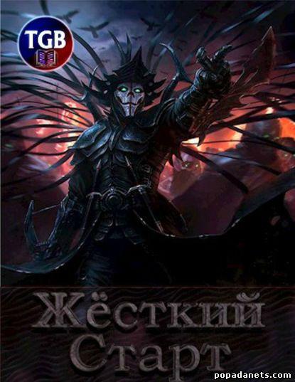 Олег Дремлющий. Жесткий Старт