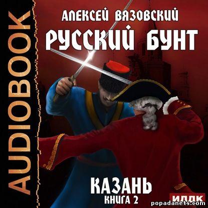 Алексей Вязовский. Русский бунт 2. Казань. Аудио