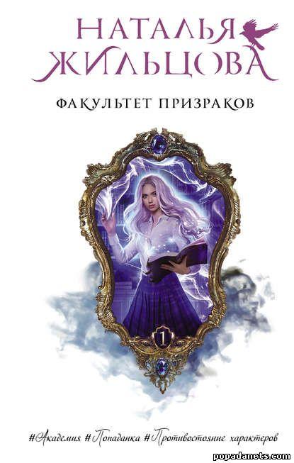 Наталья Жильцова. Факультет призраков