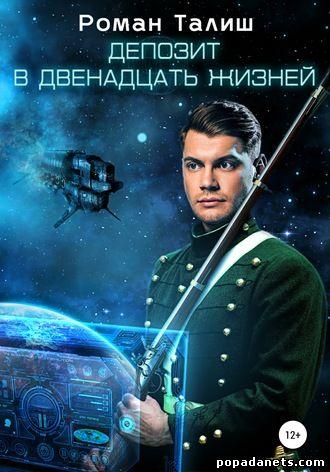 Роман Талиш. Депозит в двенадцать жизней