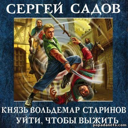 Сергей Садов. Уйти, чтобы выжить, аудио
