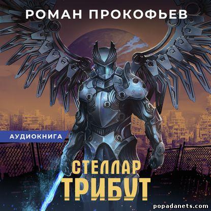 Роман Прокофьев. Стеллар. Трибут. Аудио