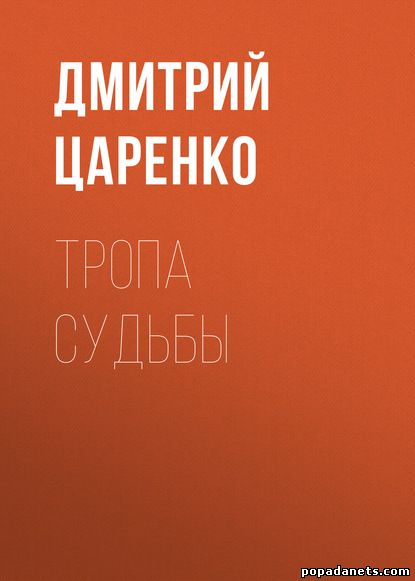 Дмитрий Царенко. Тропа судьбы