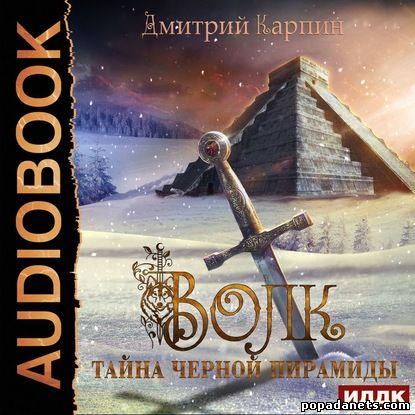 Дмитрий Карпин. Тайна Черной пирамиды. Аудио